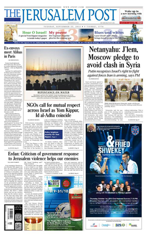 The Jerusalem Post : The main Israeli daily newspaper in English